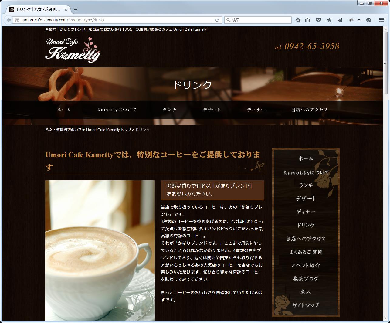 八女・筑後周辺のカフェ Umori Cafe Kametty