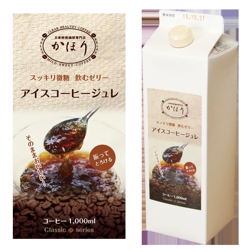 【新商品】アイスコーヒージュレが出来上がりました!