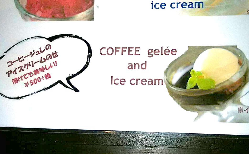 アイスコーヒージュレをアレンジされたデザート