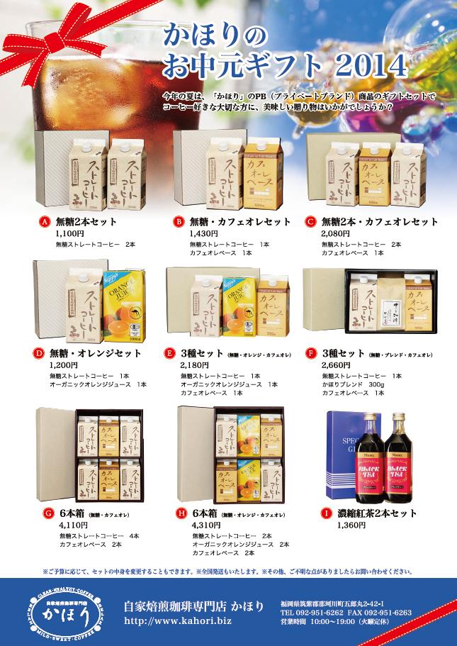 かほりのお中元ギフト2014