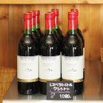 レスベラトロール・ワシントン(ノンアルコールワイン)1,080円