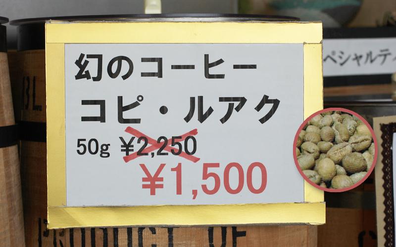 世界で最も貴重で、幻のコーヒー「コピ・ルアク」