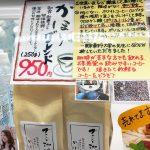 「JA筑紫 ゆめ畑 那珂川店」で、かほりの商品を販売中