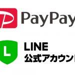 キャッシュレス決済「PayPay」と「LINE公式アカウント」をはじめました!