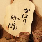 成竹窯コラボ商品「かほりの時間(とき)」ギフト完成
